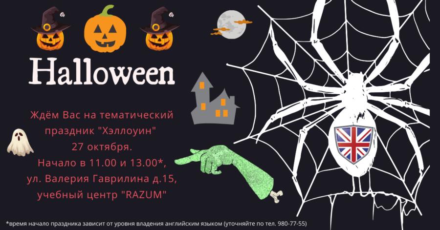 Празднуем Halloween 2019!