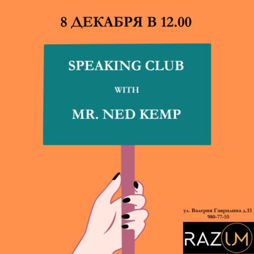 "Speaking club с ""носителем"" английского языка"