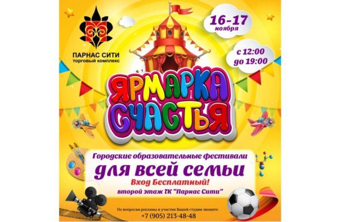 Ярмарка счастья в ТК «Парнас Сити» 16 и 17 ноября 2019.